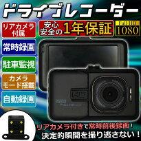 ドライブレコーダー2カメラ前後カメラ駐車監視常時録画MotionTechMT-DRA28Lデュアルカメラフルハイビジョンモーションテック