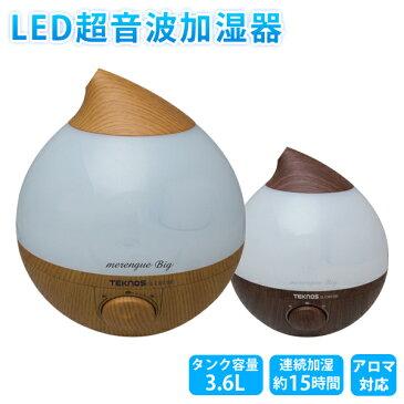 滴型 超音波加湿器 3.6L メレンゲ 木目調 超音波式 加湿器 加湿機 卓上 アロマ加湿器 (テクノス) EL-C303
