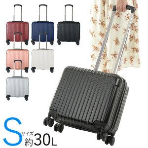 【アウトレット】 スーツケース Sサイズ 機内持ち込みサイズ TSAロック付き 1〜3泊 30L 軽量 小型 ミニ 4輪 ファスナー ジッパー ダイヤルロック キャリーケース 旅行バッグ 旅行かばん 旅行用