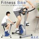 【あす楽】 フィットネスバイク 家庭用 エクササイズバイク 有酸素運動 トレーニングバイク アップラ...
