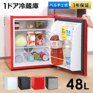 【全品P5倍 4日20:00〜11日1:59迄】 冷蔵庫 小型 48L 1ドア ペルチェ方式 ひとり暮らし 右開き 1ドア冷蔵庫 静音 ワンドア 小型冷蔵庫 ミニ冷蔵庫 コンパクト おしゃれ 一人暮らし 新生活 白 黒 赤 SunRuck サンルック 冷庫さん SR-R4802 [rss]
