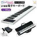 電子キーボード 61鍵盤 コードレス 充電式 日本語表記 軽量 楽器 録音 デモ曲 ポータブル 子供 大人 初心者 61鍵盤電子キーボード 電子ピアノ クリスマスプレゼント PlayTouch easy SunRuck サンルック SR-DP05・・・