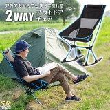 アウトドアチェア ロッキングチェア 2Way 折りたたみ 軽量 1人用 椅子 イス チェアー 背もたれ コンパクト 持ち運び 大人 子供 アウトドア キャンプ BBQ レジャー キャンプ用品 野外 屋内 Sunruck サンルック SR-LOC010-BL