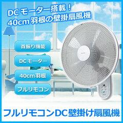 家電 季節家電 空調家電 扇風機 夏 熱さ対策 壁掛け扇風機壁掛け扇 KI-DC477 大きめ40cm羽根 D...