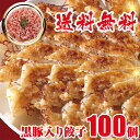 極洋 棒餃子 40g×20