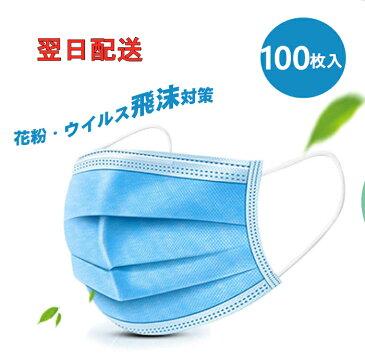 【翌日配送】マスク 50枚入×2 三層構造 使い捨て 男女兼用 レギュラーサイズ 3層保護 不織布マスク ブルー 青 花粉対策 花粉症対策 大人用 送料無料