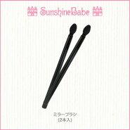 SunshineBabe[ミラーブラシ:2本入り]サンシャインベビーミラーパウダークロムパウダーパールパウダー専用ブラシ
