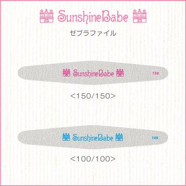 【メール便可】SunshineBabe ファイル [ ゼブラファイル:100/100・150/150 ] ネイルアート サンシャインベビー ネイルケア プレパレーション
