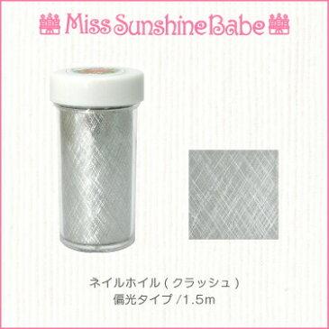 MissSunshineBabe ネイルホイル [ クラッシュ(偏光タイプ) / 1.5m ] ネイルアート サンシャインベビー ホイルネイル ホイルアート