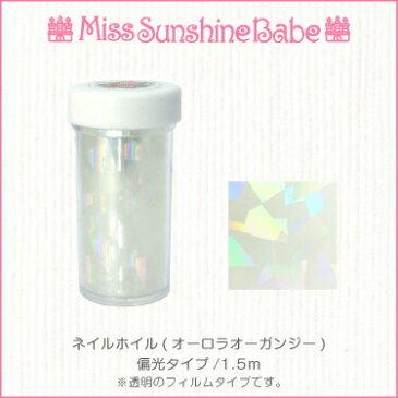MissSunshineBabe ネイルホイル [ オーロラオーガンジー(偏光タイプ) / 1.5m ] ネイルアート サンシャインベビー ホイルネイル ホイルアート