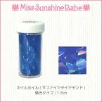 MissSunshineBabe ネイルホイル [ サファイアダイヤモンド(偏光タイプ) / 1.5m ] ネイルアート サンシャインベビー ホイルネイル ホイルアート