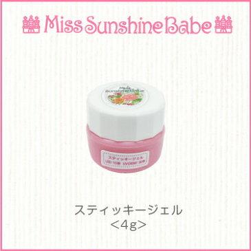 【日本製】MissSunshineBabe [ スティッキージェル 4g ] サンシャインベビー プロが使う!高品質のベースジェル