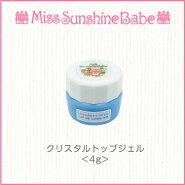 MissSunshineBabe[クリスタルトップジェル4g]サンシャインベビー日本製高品質グリッターホログラム