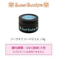 SweetSunshine[ソークオフハードジェル4g]スウィートサンシャイン日本製高品質ベースジェル