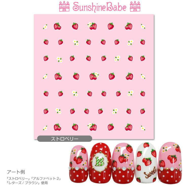 【メール便可】SunshineBabe ネイルシール [ ストロベリー ]【日本製】 ネイルアート サンシャインベビー デコネイル 高品質 ジェルネイル
