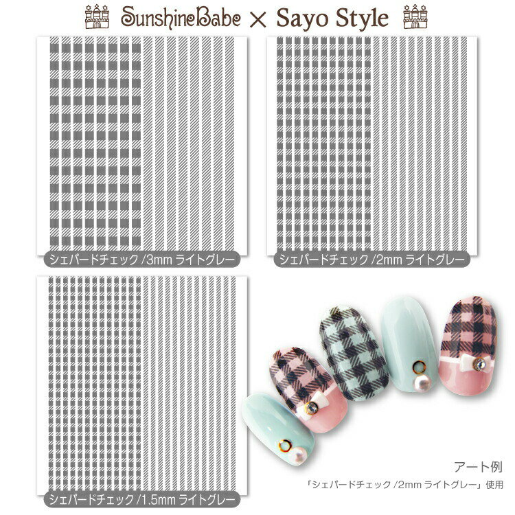 【メール便可】SunshineBabe×SayoStyle ネイルシール [ シェパードチェック/ライトグレー ]【日本製】 ネイルアート サンシャインベビー デコネイル 高品質 ジェルネイル
