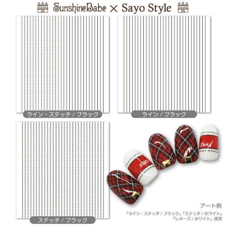 【メール便可】SunshineBabe×SayoStyle ネイルシール [ ライン・ステッチ/ブラック ]【日本製】 ネイルアート サンシャインベビー デコネイル 高品質 ジェルネイル