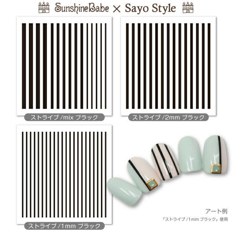 【メール便可】SunshineBabe×SayoStyle ネイルシール [ ストライプ/黒 ]【日本製】 ネイルアート サンシャインベビー デコネイル 高品質 ジェルネイル