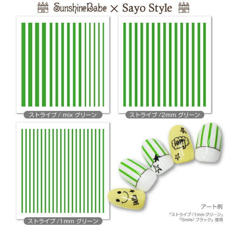 【メール便可】SunshineBabe×SayoStyle ネイルシール [ ストライプ/グリーン ]【日本製】 ネイルアート サンシャインベビー デコネイル 高品質 ジェルネイル
