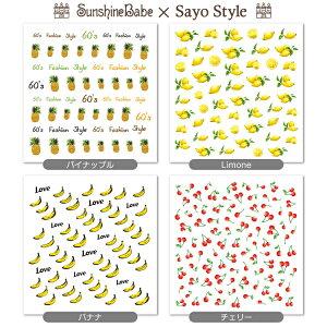 極薄で貼りやすいSunshineBabeのネイルシール[フルーツ柄 レモン さくらんぼ トロピカル レト...