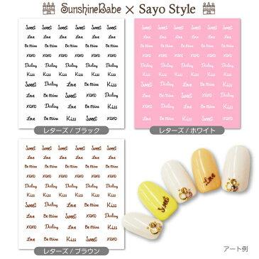 【メール便可】SunshineBabe×SayoStyle ネイルシール [ レターズ ]【日本製】 ネイルアート サンシャインベビー デコネイル 高品質 ジェルネイル
