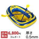 海でも川でも大活躍!1人ゴムボート カヌー積載重量100kg 安全安心 品質保証 防災 災害