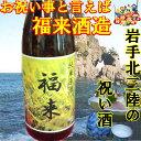 岩手県産ぎんおとめを使用して醸した純米原酒。割水していないのでアルコール分が高めになって...
