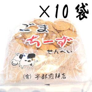 リピート確実!!ごまちーずせんべい(自家用煎餅)120g×10袋 宇部煎餅店
