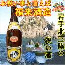 【祝い酒】【還暦祝い・退職祝い】NHK連ドラ『あまちゃん』で頻繁に映っている酒のモデルです!...