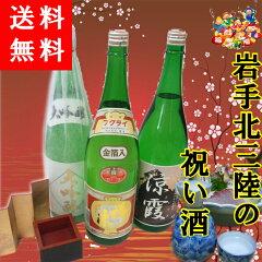 お祝いといえば福来!!県内人気ナンバー1の祝い酒、お祝いのギフトで男性に喜ばれます。御歳暮...