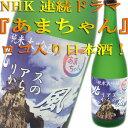 NHK連ドラ『あまちゃん』ロケ地の記念商品として作られたお酒です。今のところあまちゃんのロゴ...