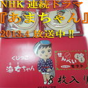 NHK連ドラ「あまちゃん」ありがとう!!プリント南部せんべい『海女ちゃん』2枚入り×4袋(計8枚)チルドチョコ入り【ギフト箱付】