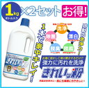 ポイント5倍 きれいッ粉 1kgボトル×2個セット お得 きれい粉 おまけ付き 過炭酸ナトリウム(酸...