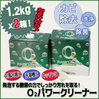 ★★O2パワークリーナー2個セット
