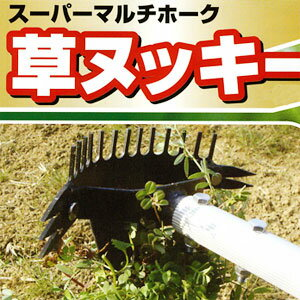 立ったままで楽に雑草を根こそぎ引き抜く草ヌッキーは「草刈」でも「草けずり」でもなくあくま...