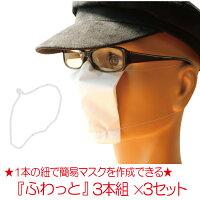 繰り返し使えるマスク用ゴム紐「ふわっと」3本組×3セットキッチンペーパー、ガーゼetc身近な物がマスクに食品衛生法に準拠した国内工場で生産