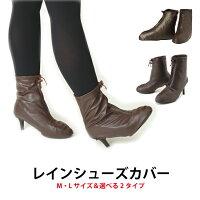 あす楽レインシューズカバー雨用シューズカバーレインウェア靴カバー靴くつシューズヒール雨具雨雪泥よけコンパクトお手軽上から履ける