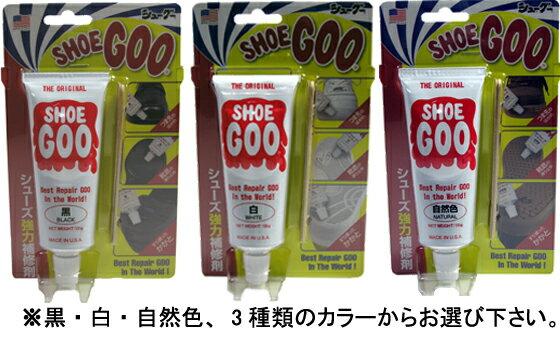 シューグー SHOEGOO 100g入り