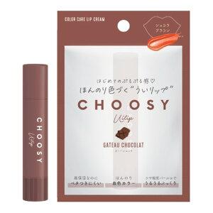 【チューシー/CHOOSY】ういリップ