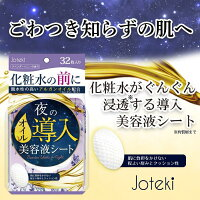 Jotekiオイル導入美容液シート