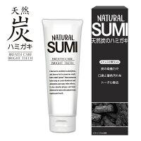 NATURALSUMIナチュラルスミ歯磨き粉