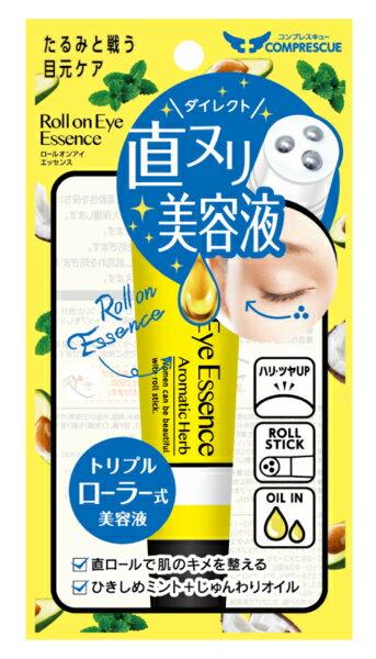COMPRESCUE ロールオンアイエッセンス / 目元美容液