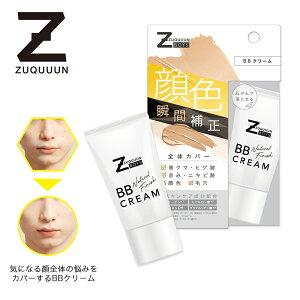 【ズキューン/ZUQUUUN】ズキューンボーイズBBクリーム
