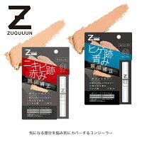 【ズキューン/ZUQUUUN】ズキューンボーイズコンシーラー