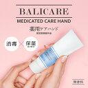 【 バリケア / BALICARE 】薬用ケアハンド 除菌 ハンドクリーム 保湿