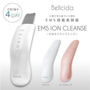 【べルシーダ/Bellcida】EMSイオンクレンズ