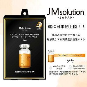 JMソリューションJMsolutionフェイスマスク5枚入り【ジェイエムソリューションフェイスマスクスキンケア肌荒れ敏感肌弱酸性肌活力美容液集中保湿乾燥肌】
