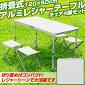 アウトドアテーブル/アルミテーブル/折り畳みテーブル/レジャーテーブル[テーブル&チェアセット]