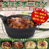 ダッチオーブン 10インチ 煮る 焼く 蒸すを一台で三役!バーベキューにも 焼肉 BBQ【送料無料】【あす楽対応】