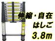 伸縮はしご・スーパーラダー/最大高3.8m【送料無料】【smtb-kd】【YDKG】【RCP】